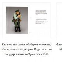 Выставка фальшивок Фаберже в Эрмитаже