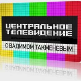 """Мы на НТВ в программе """"Центральное телевидение"""""""