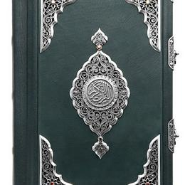 Подарочный Коран на русско-арабском (серебро, камни)