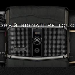 Новый Signature Touch