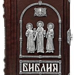 """Библия """"Беседа трех святителей"""""""