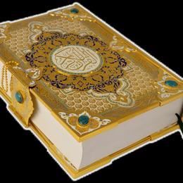 Коран на русском и арабском