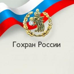Выставка «Памятники нумизматики в собрании Гохрана России»
