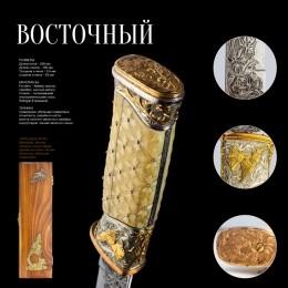Нож «Восточный» с ларцом для хранения в комплекте