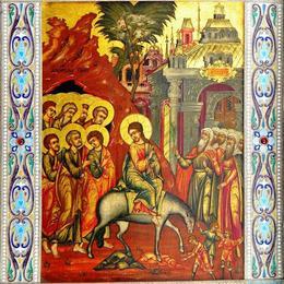 """Икона """"Вход Господень в Иерусалим"""""""