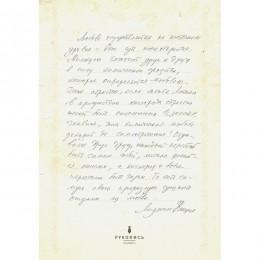Л. Улицкая (Сила любви)