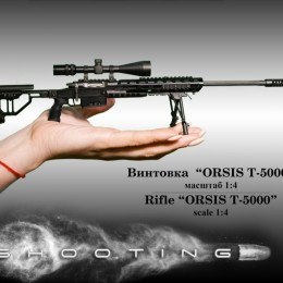 Снайперская винтовка Orsis T5000 (1:4)