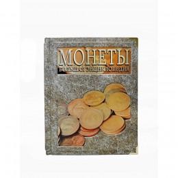 Монеты. Большая энциклопедия. (Джеймс Маккей)