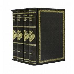 Исторiя Правительстующаго Сената за двести лет. (5 томов в 4-х книгах)