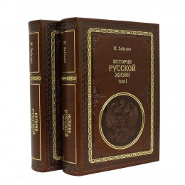 История Русской жизни. 2 тома. (И. Забелин)