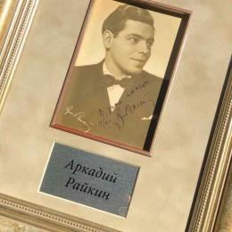 Автограф Аркадия Райкина (на фотографии)