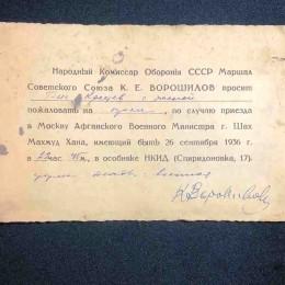 Автограф на приглашении Клим Ворошилова