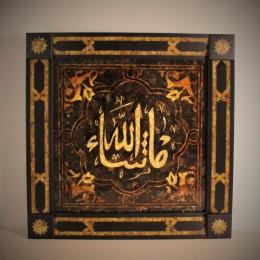 Большое панно Сура. Аллах Повелевает янтарь