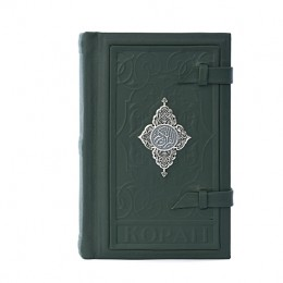 Коран «Величие» на русском языке
