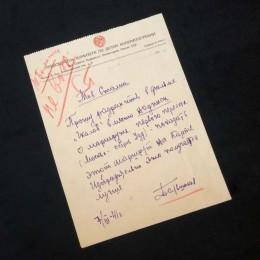 Автограф Иосифа Сталина