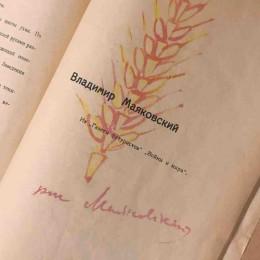 Книга с автографом В. Маяковского