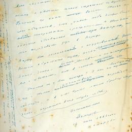 Рукописное письмо Ахматовой к Бродскому