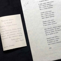 Агния Барто (Рукописное письмо с автографом )