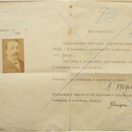 Автограф Льва Троцкого (на документе)