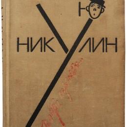 Автограф Юрия Никулина (на книге)
