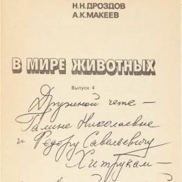 Автограф Николая Дроздова (на книге)