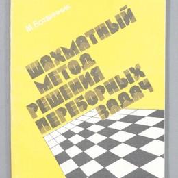 Михаил Ботвинник (книга с автографом)