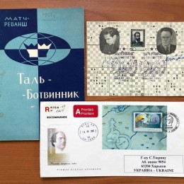 Михаил Ботвинник-Таль (карточка для матч-реванша 1961 год)