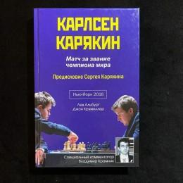 Сергей Карякин (книга с автографом)