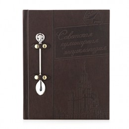 Книга «Советская кулинария» (кожа, ложка из серебра)