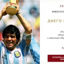 Именное поздравление от Диего Марадоны