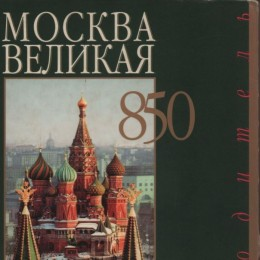 Автограф Юрия Лужкова (на путеводителе по Москве)