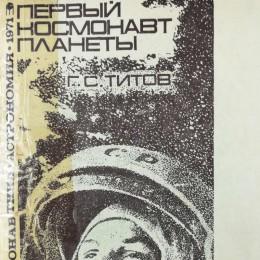 Книга с автографом Германа Титова
