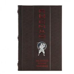 Книга «Бусидо»