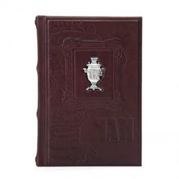 Книга «Русское чаепитие»