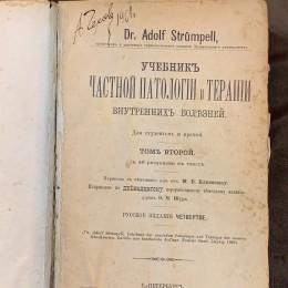 Антон Чехов (книга с автографом)