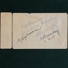Семён Будённый и Владимир Комаров (приглашение с автографом)