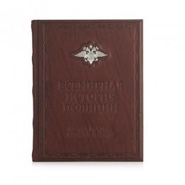 Книга «Всемирная история полиции» (телячья кожа, серебро)
