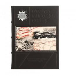 Энциклопедия «Вторая мировая война»