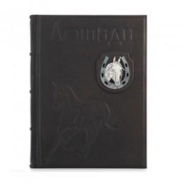 Книга «Лошади» (телячья кожа, серебро)