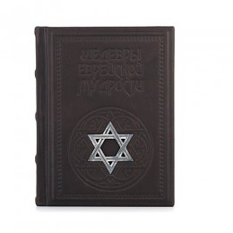 Книга «Шедевры еврейской мудрости» (кожа, серебро)