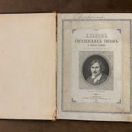 Автограф Петра Столыпина (на личной книге)