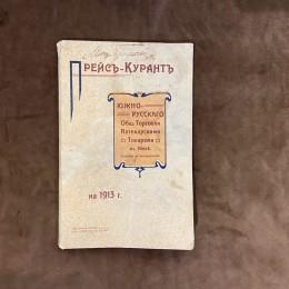 Автограф Михаила Булгакова (на книге)