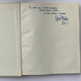 Автограф Сергея Юткевича (на книге с рукописным обращением)