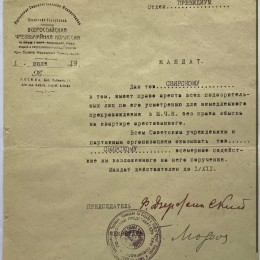 Автограф Феликса Дзержинского (на документе)