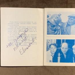 Автограф Евгения Леонова (на брошюре с рукописным обращением)
