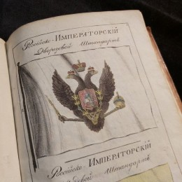 Книга «Флаги разных государств» с обращением контр-адмиралу Дмитрию Николаевичу Синявину