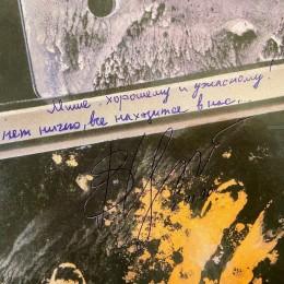 Автограф Виктора Цой (на пластинке)