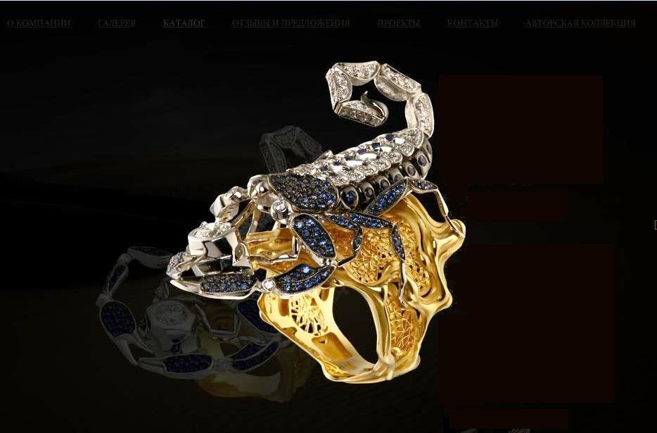 Кольцо царя Скорпионов