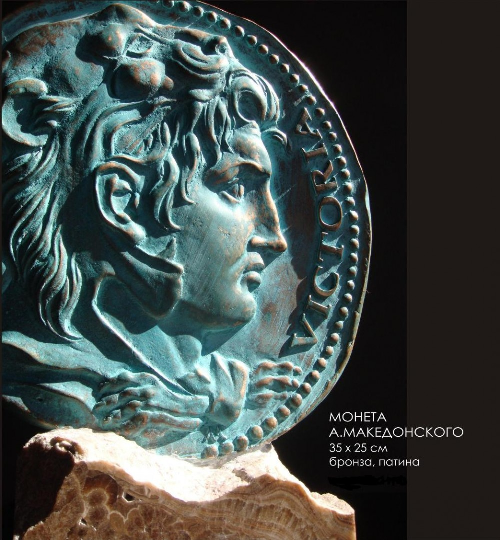 Монета А.Македонского (бронза, h=35 см)