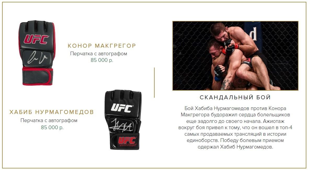 Перчатка Хабиба Нурмагомедова и Макгрегора